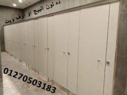 ابواب وفواصل حمامات HPL