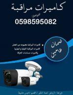 كاميرات المراقبة الحديثة وكاميرات حساسات الحركة