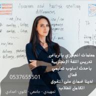 افضل معلمة انجليزي في الرياض تجي للبيت