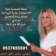 معلمة تأسيس ومتابعه في جدة جميع المواد