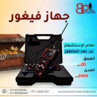 اجهزة كشف الذهب في المغرب - فيغور
