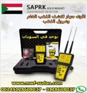 احدث اجهزة 2021 للكشف عن الذهب والمياه الجوفية www.mwf-sudan.com