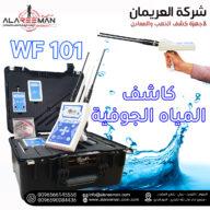 جهاز wf101 الاستشعاري الاحدث لكشف المياه الجوفية
