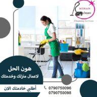 خدماتنا تفوق توقعاتكم امنا الك افضل العاملات اليومي