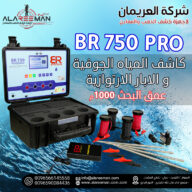 جهاز كشف المياه الجوفية الجيوفيزيائي br750 pro