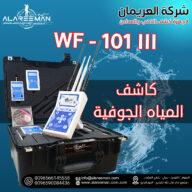 كاشف المياه الجوفية الاحدث wf101 الاستشعاري الحديث