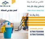 نعمل على توفير عاملات لكافة اعمال النظافة اليومي