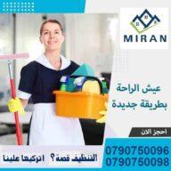 مؤسسة ميران لخدمة التنظيف و الترتيب و الضيافة مياومة