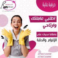 تأمين الايدي العاملة لكافة اعمال التنظيف والترتيب اليومي