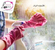 تعلن ميران لخدمات التنظيف عن توفير عاملات