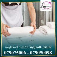 يتوفر لكم خدمة عاملات الترتيب و التنظيف فقط