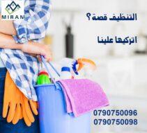 عاملات لاعمال التنظيف و الترتيب يومي و للعائلات