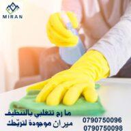 توفير عاملات لكافة خدمات التنظيف و الترتيب و التعقيم