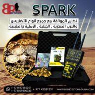 كاشف الذهب والمعادن والفراغات Spark سبارك