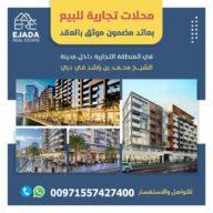 محلات للبيع في دبي في المنطقة التجارية داخل مدينة محمد بن راشد