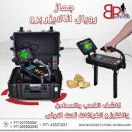 جهاز رويال انالايزر برو   اجهزة كشف ذهب في مصر 2022