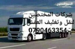 شركات المتخصصين لنقل وتغليف عفش في الأردن