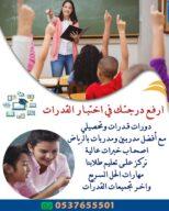 معلمة ومدرسة قدرات بالرياض تجي البيت