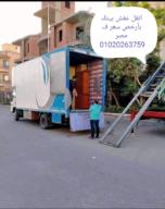 ونش رفع عفش بزهراء المعادي