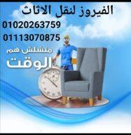 شركه نقل عفش ونش رفع عفش بالتجمع