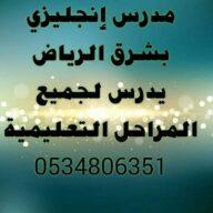 مدرس انجليزى للدروس الخصوصية شرق الرياض