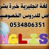 مدرس لغة انجليزية شرق الرياض للدروس الخصوصية