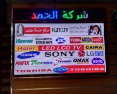 الحمد لصيانة شاشات الأسكندرية