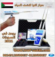 بيع اجهزة كشف الذهب والمياه 2021 في السودان