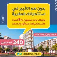 شقق للبيع في الشارقة اسعار تبدا من 240,000 درهم
