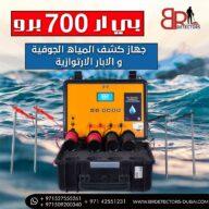 للتنقيب عن المياه الجوفية في الامارات - بي ار 700 برو